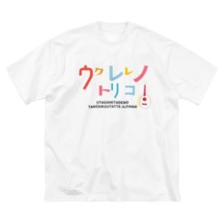 ウクトリBASEのウクトリT2021(ビックシルエット) Big silhouette T-shirts