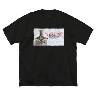屋根裏部屋の男's 模型職人工房の戦艦大和1944 Tシャツ(黒) Big silhouette T-shirts