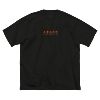玉響倶楽部 〜浮世〜 Big silhouette T-shirts