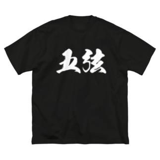 五弦ベーシスト専用 Big Silhouette T-Shirt