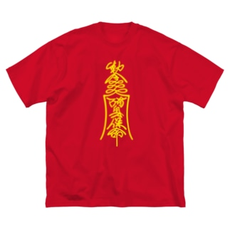 勅令 陏身保命 Big silhouette T-shirts