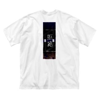 拒絶 Big Silhouette T-Shirt