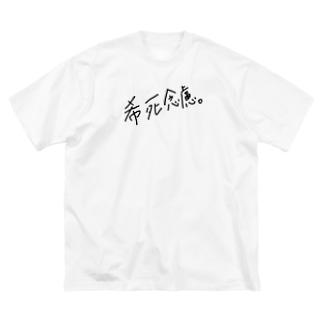 希死念慮 Big silhouette T-shirts