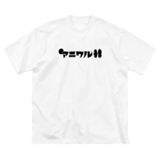 アニワルロゴ「B」 Big silhouette T-shirts
