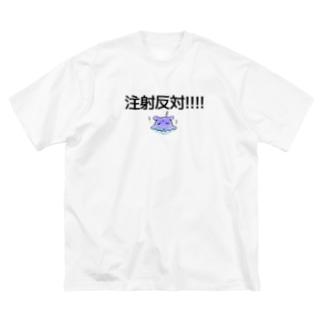 注射断固反対メンダコシキ Big Silhouette T-Shirt