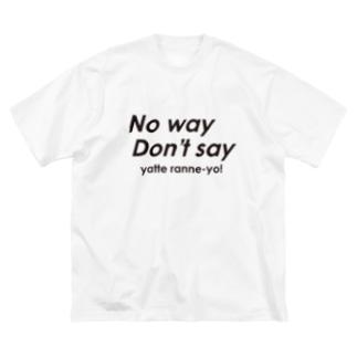やってらんねーよ(黒文字) Big silhouette T-shirts