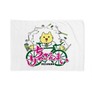 ちゃりざんまい(猫) Blankets