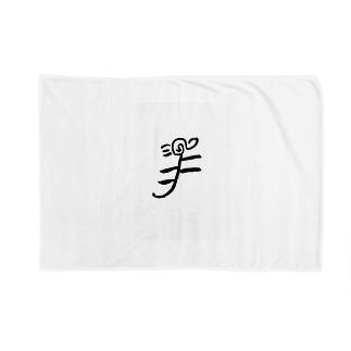 JUNSEN(純仙)古代風絵 マルキャット ブランケット