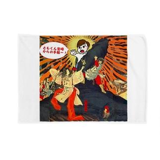 ともくん宮崎からの手紙―!あっいわとひらいちゃった!編(にちよう雑貨)  Blankets
