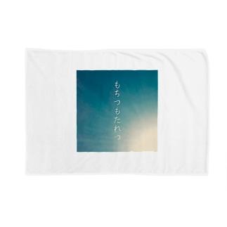 もちもたサンライズ Blankets
