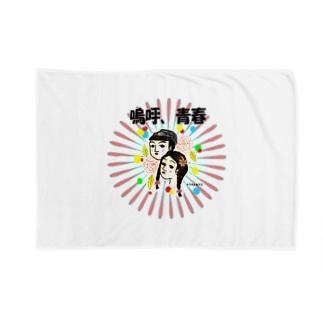 ナツオとセツコ(嗚呼、青春) Blankets