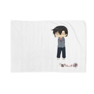 SDクソメガネ制服(初恋スコーチング) Blankets