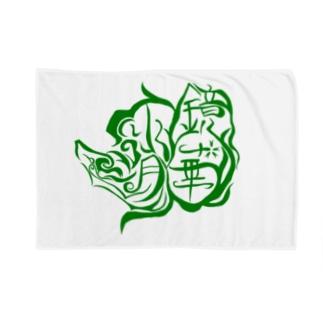 【ウェブ限定】鏡華水月公式ロゴ入りグッズ【緑】 Blankets
