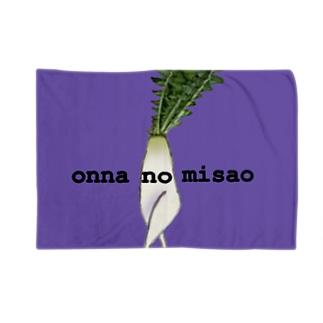 オンナのミサオ Blankets