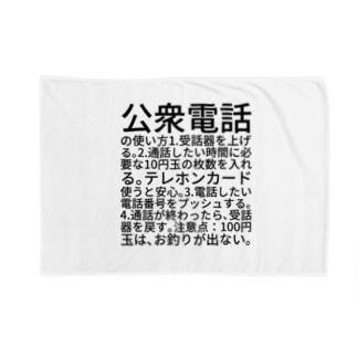 公衆電話の使い方 Blankets