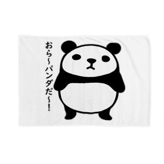 おら~パンダだ~! Blankets