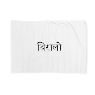 ネパール語で「ネコ」 Blankets