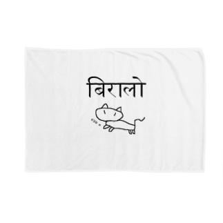 ネパール語で「ネコ」 挿絵・読み付 Blankets