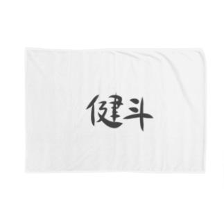 健斗 Blankets