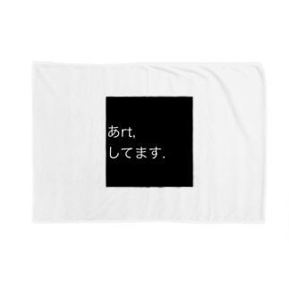 あrt Blankets