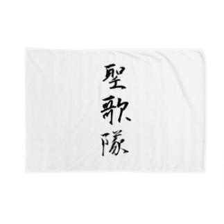 「聖歌隊」 Blankets