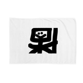 ホーチミン市の保安官さんはネ! Blankets
