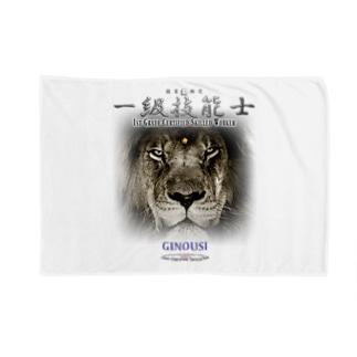 一級技能士(ライオンの賢者の目) 002 Blankets