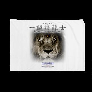 ぎのうし群の一級技能士(ライオンの賢者の目) 002 Blankets