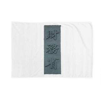 財務省 Blankets