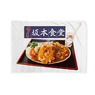 坂本食堂カツカレー@大船渡 Blankets