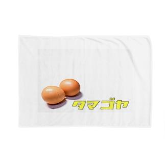 阿賀野屋のタマゴヤ! Blankets