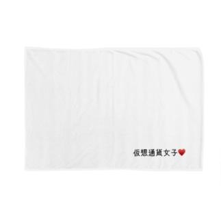 仮想通貨女子 Blankets
