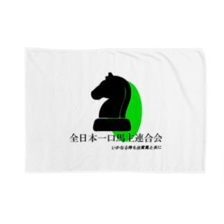 全日本一口馬主連合会 公式グッズ 黒 Blankets