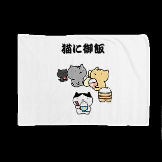 マゴロミ・J・ヘイヤの猫に御飯 Blankets