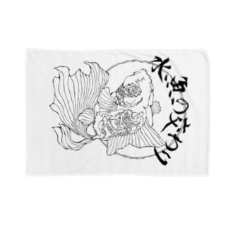 水魚の交わり Blankets