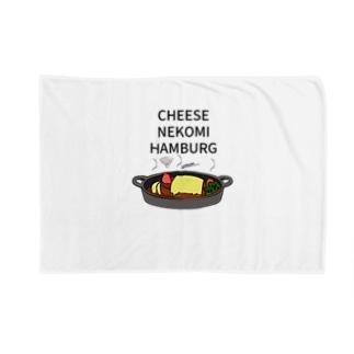 チーズ寝込みハンバーグ Blankets