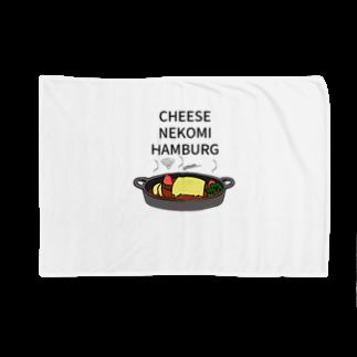 十円ショップのチーズ寝込みハンバーグ Blankets