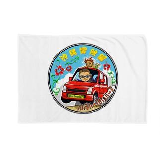 沖縄ドライブ昼バージョン Blankets