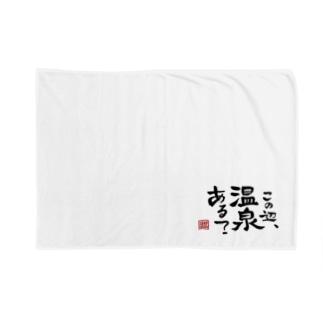 越前語録 Blankets