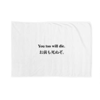 お前も死ぬぞ。其の二 Blankets