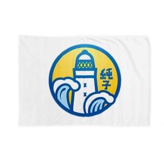 N0.804純子 Blankets