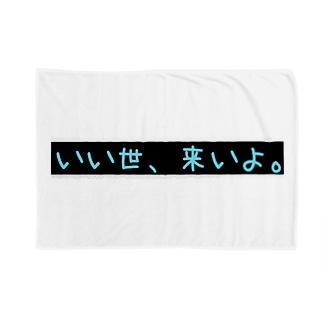 野獣先輩の御言葉(いい世、来いよ。) Blankets