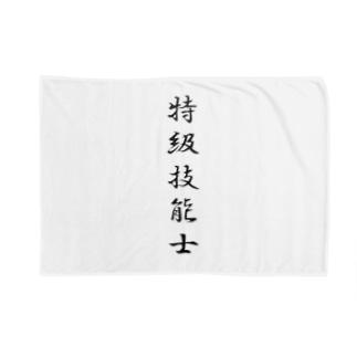 """ぎのうし群""""特級技能士(文字)""""018 Blankets"""
