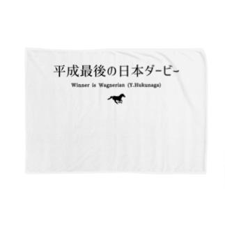文字ネタ032 平成最後の日本ダービー 黒 Blankets