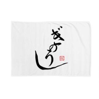 """ぎのうし群""""GINOUSI(japanese)""""044 Blankets"""
