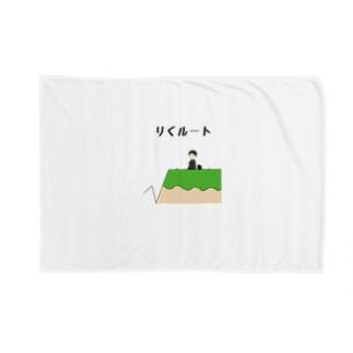 りくルート(カラー) Blankets