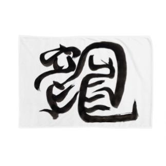 尾を内包した龍(黒) Blankets