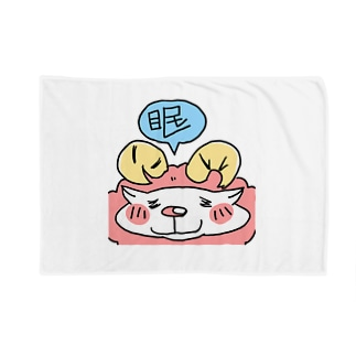 ひなたのアトリエ 眠 Blankets