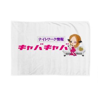 キャバキャバ Ⅻグッズ Blankets