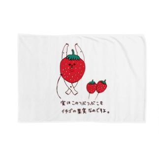 いちごの雑学 Blankets